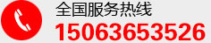 服务热线:13964709811
